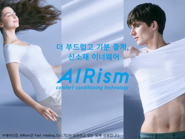 airism 착용모델 이미지