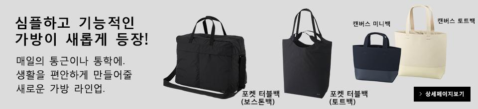 심플하고 기능적인 가방이 새롭게 등장!