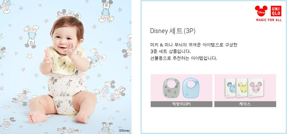 BABY DISNEY 세트 (3P)
