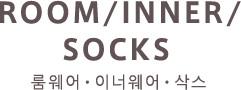 ROOM / INNER /SOCKS 룸웨어ㆍ이너웨어ㆍ삭스