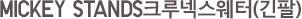 MICKEY STANDS크루넥스웨터(긴팔)