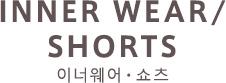 INNER WEAR / SHORTS