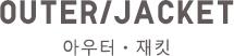 OUTER/JACKET 아우터ㆍ재킷