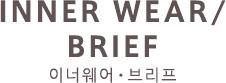 INNER WEAR / BRIEF 이너웨어ㆍ브리프