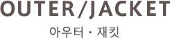 OUTER / JACKET 아우터ㆍ재킷