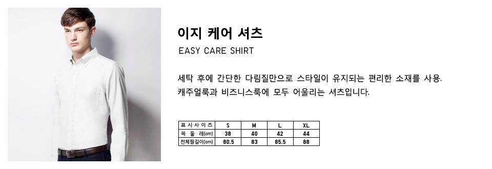 이지케어셔츠. 고품질 코튼 100% 원단에 형태안정가공을 더하여, 캐주얼룩과 비즈니스룩에 모두 어울리는 셔츠입니다.