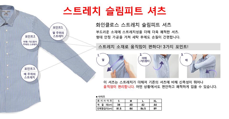 화인클로스 스트레치 슬림피트 셔츠. 부드러운 소재에 스트레치성을 더해 더욱 쾌적한 셔츠. 형태 안정 가공을 거쳐 세탁 후에도 손질이 간편합니다.