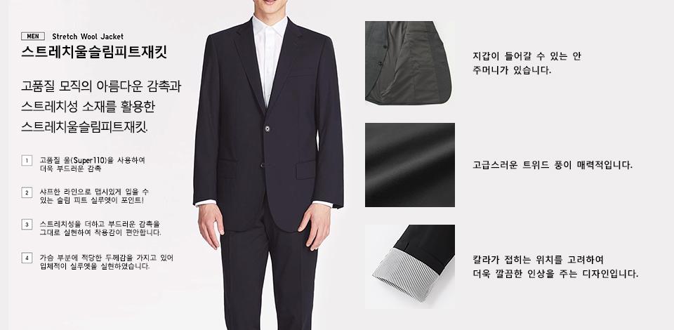 NEW Stretch Wool Jacket 스트레치울슬림피트재킷
