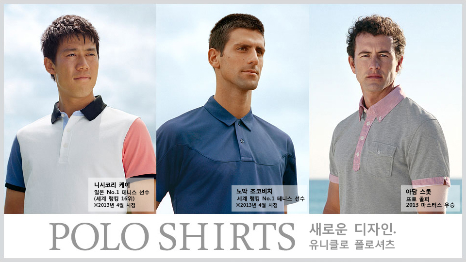     -    No.1 (  16),     No.1 2013 4 ,     2013  . POLO SHIRTS  .  