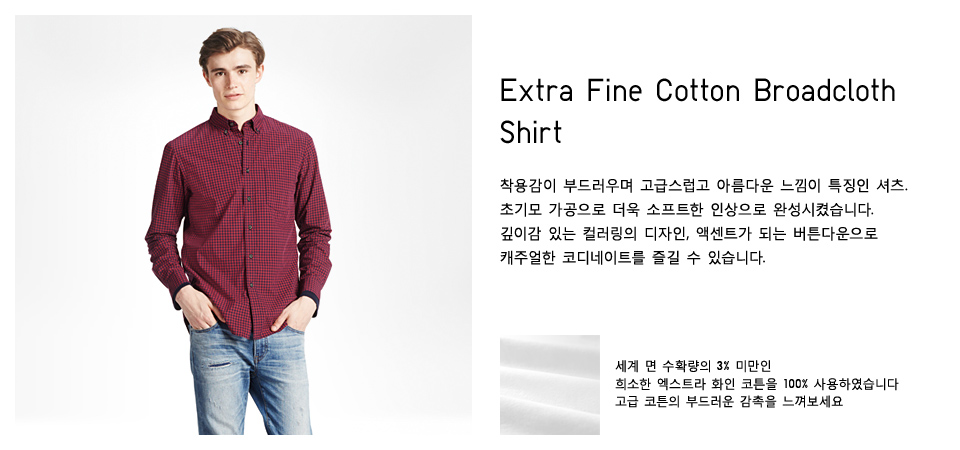 extra fine cotton broadcloth shirt