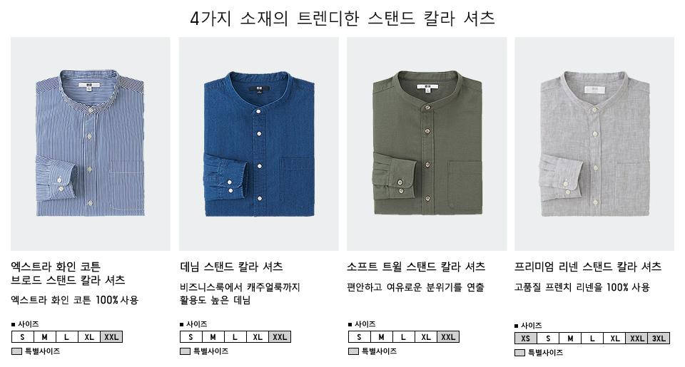 4가지 소재의 트렌디한 스탠드 칼라 셔츠