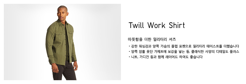 twill work shirt