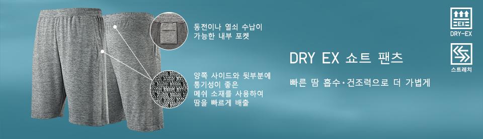 DRY EX 쇼트 팬츠