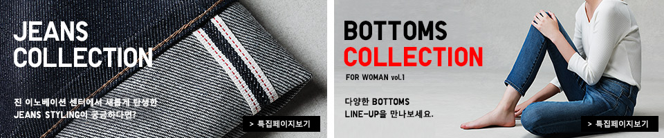 JEANS COLLECTION / BOTTOMS COLLECTION