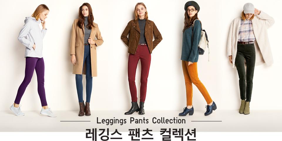 Leggings Pants Collection 레깅스 팬츠 컬렉션