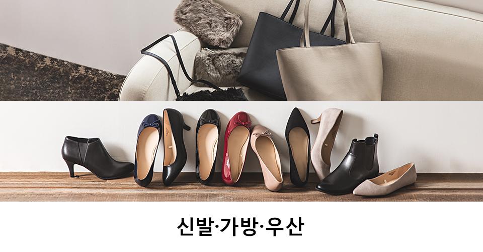 신발·가방·우산