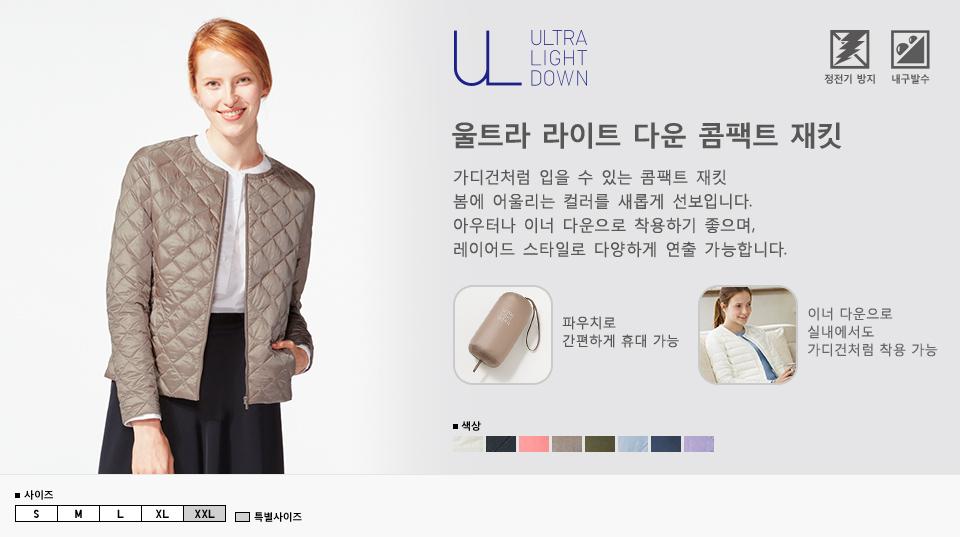 울트라 라이트 다운 콤팩트 재킷