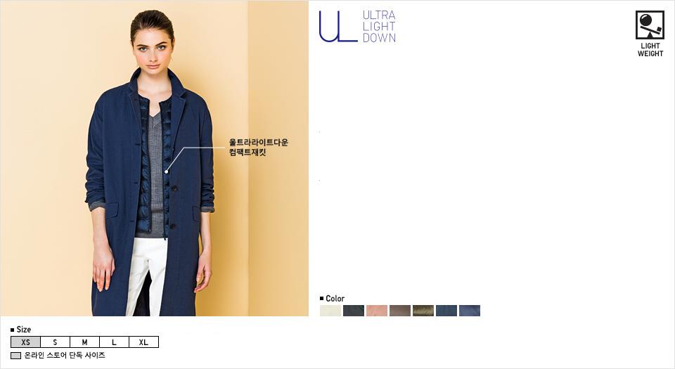 울트라 라이트 다운 컴팩트 재킷