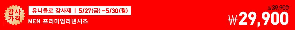 유니클로 감사제 5/27(금)-5/30(월) MENS 프리미엄리넨셔츠 29,900원