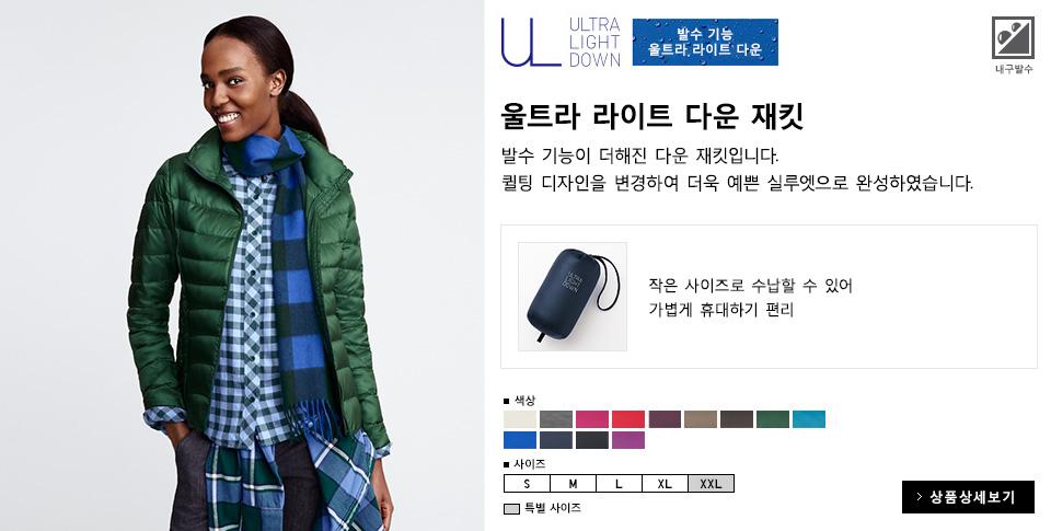 발수 기능이 더해진 다운 재킷입니다.퀼팅 디자인을 변경하여 더욱 예쁜 실루엣으로 완성하였습 1f7a 니다.