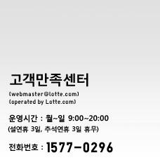 고객만족센터(webmaster@lotte.com)(operated by lotte.com)운영시간: 월~일 9:00~20:00(설연휴 3일, 추석연휴 3일 휴무) 전화번호 1577-0296