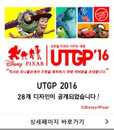 UTGP 상세페이지 바로가기