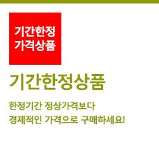 LIMITED OFFER 기간한정 상품 페이지