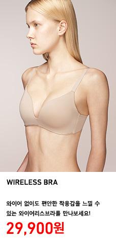 WIRELESS BRA 와이어리스브라 착용 모델 이미지. 와이어 없이도 편안한 착용감을 느낄 수 있는 와이어리스브라를 만나보세요! 정상가격 29,900원