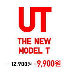 UT THE NEW MODEL T UT 로고 이미지. 9,900원