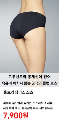 WOMEN 울트라심리스쇼츠 울트라심리스쇼츠 착용 모델 이미지. 피부에 부드럽게 감기는 스트레치 소재를 사용하여 몸의 움직임에 따라 피트됩니다. 정상가격 7,900원