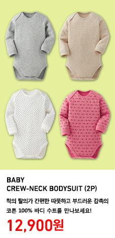 BABY CREW NECK BODYSUIT (2P) 크루넥바디수트 상품 이미지. 착의 탈의가 간편한 따뜻하고 부드러운 감촉의 코튼 100% 바디 수트를 만나보세요! 정상가격 12,900원