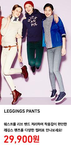 WOMEN LEGGINGS PANTS 레깅스팬츠 착용 모델 이미지. 웨스트를 리브 밴드 처리하여 착용감이 편안한 레깅스 팬츠를 다양한 컬러로 만나보세요! 정상가격 29,900원