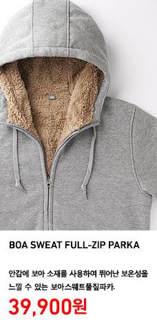 MEN BOA SWEAT FULL ZIP PARKA 보아스웨트풀짚파카 상품 이미지. 안감에 보아 소재를 사용하여 뛰어난 보온성을 느낄 수 있는 보아 스웨트 풀짚파카. 정상가격 39,900원