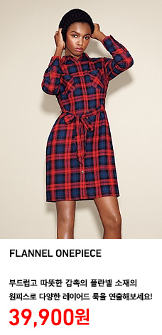 WOMEN FLANNEL ONEPIECE 플란넬 원피스 착용 모델 이미지. 부드럽고 따뜻한 감촉의 플란넬 소재의 원피스로 다양한 레이어드 룩을 연출해보세요! 정상가격 39,900원