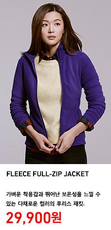 WOMEN FLEECE FULL ZIP JACKET 후리스풀짚재킷 착용 모델 이미지. 빛 에너지를 열로 바꾸어 의복 내 온도를 1.5도씨 높여주는 기능성 후리스. 정상가격 29,900원