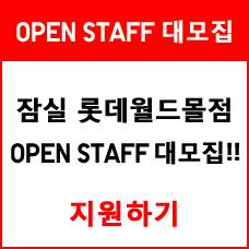 스태프 대모집 - 잠실 롯데월드몰점 오픈 STAFF 대모집! 지원하기-새창열림