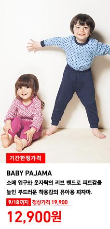 BABY PAJAMA 파자마 착용 모델 이미지. 소매 입구와 옷자락의 리브 밴드로 피트감을 높인 부드러운 착용감의 파자마. 9월 18일까지 기간한정가격 12,900원(정상가격 19,900원)