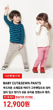 BABY CUT & SEWN PANTS 컷앤소우팬츠 착용 모델 이미지. 부드러운 소재감과 허리가 고무밴딩으로 되어 있어 입고 벗기가 쉬운 유아용 컷앤소우 팬츠. 9월 18까지 기간한정가격 12,900원 (정상가격 19,900원)