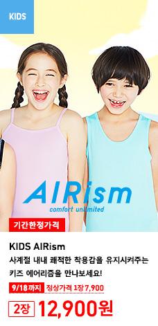 KIDS AIRism 키즈 에어리즘 상품 착용 모델 이미지. 사계절 내내 쾌적한 착용감을 유지시켜주는 키즈 에어리즘을 만나보세요. 9월 18일까지 기간한정가격 2장 12,900원 (정상가격 1장 7,900원)