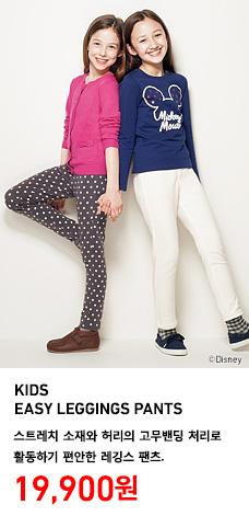 KIDS EASY LEGGINGS PANTS 이지레깅스팬츠 착용 모델 이미지. 스트레치 소재와 허리의 고무밴딩 처리로 활동하기 편안한 레깅스 팬츠. 정상가격 19,900원