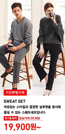 WOMEN MEN SWEAT SET 스웨트세트 착용 모델 이미지. 부드러운 착용감과 편안하게 즐길 수 있는 스웨트 세트를 만나보세요! 9월 18일까지 기간한정가격 19,900원부터(정상가 29,900원)