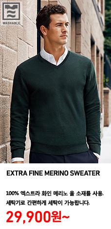 EXTRA FINE MERINO SWEATER EFM스웨터 착용 모델 이미지. 100% 엑스트라 화인 메리노 울 소재를 사용, 세탁기로 간편하게 세탁기 가능합니다. 정상가격 29,900원부터