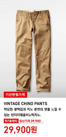 MEN VINTAGE CHINO PANTS 빈티지레귤러노턱치노 상품 이미지. 적당한 광택감과 치노 본연의 멋을 느낄 수 있는 빈티지레귤러노턱치노. 9월 18일까지 기간한정가격 29,900원 (정상가 39,900원)