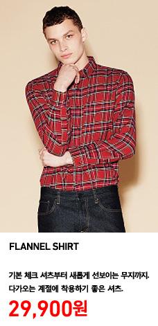 FLANNEL SHIRT 플란넬셔츠 착용 모델 이미지. 기본 체크 셔츠부터 새롭게 선보이는 무지까지. 다가오는 계절에 착용하기 좋은 셔츠. 정상가격 29,900원