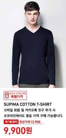 SUPIMA COTTON T SHIRT 수피마코튼티셔츠 착용 모델 이미지. 모바일 회원 및 카카오톡 친구 추가 시 오프라인에서도 동일 가격 구매 가능합니다. 9월 18일까지 기간한정가격 9,900원 (정상가격 12,900원)