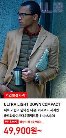 MEN ULTRA LIGHT DOWN COMPACT DOWN 울트라라이트다운콤팩트재킷 착용 모델 이미지. 더욱 가볍고 얇아진 다운. 이너로도 제격인 울트라라이트콤팩트다운을 만나보세요! 9월 18일까지 기간한정가격 49,900원부터 (정상가격 59,900원부터)
