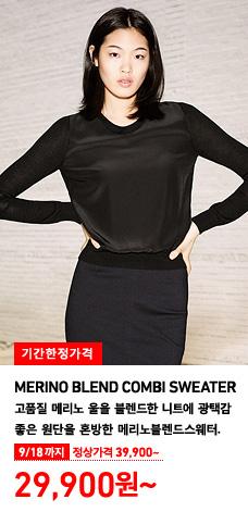 WOMEN MERINO BLEND COMBI SWEATER 메리노블렌드콤비스웨터 착용 모델 이미지. 고품질 메리노 울을 블렌드한 니트에 광택감 좋은 원단을 혼방한 메리노블렌드스웨터. 9월 18일까지 기간한정가격 29,900원부터 (정상가격 39,900원부터)