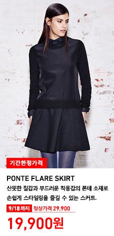 WOMEN PONTE FLARE SKIRT 폰테플레어스커트 착용 모델 이미지. 산뜻한 질감과 부드러운 착용감의 폰테 소재로 손쉽게 스타일링을 즐길 수 있는 스커트. 9월 18일까지 기간한정가격 19,900원 (정상가격 29,900원)