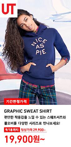 WOMEN GRAPHIC SWEAT SHIRT 그래픽 스웨트 착용 모델 이미지. 편안한 착용감을 느낄 수 있는 스웨트셔츠와 풀오버를 다양한 시리즈로 만나보세요! 9월 18일까지 기간한정가격 19,900원부터 (정상가격 29,900원부터)