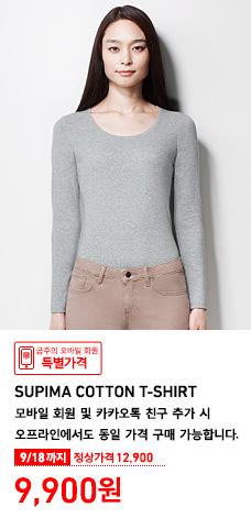 WOMEN SUPIMA COTTON T SHIRT 수피마코튼티셔츠 착용 모델 이미지. 수피마코튼티셔츠 착용 모델 이미지. 모바일 회원 및 카카오톡 친구 추가 시 오프라인에서도 동일 가격 구매 가능합니다. 9월 18일까지 기간한정가격 9,900원 (정상가격 12,900원)